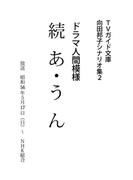 続あ・うん(TVガイド文庫)