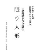 眠り人形(TVガイド文庫)
