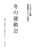 冬の運動会(TVガイド文庫)