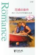 花婿の条件(シルエット・ロマンス)