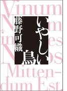 いやしい鳥(文春e-book)