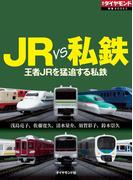 JR VS 私鉄 王者JRを猛追する私鉄(週刊ダイヤモンド 特集BOOKS)