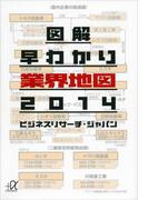 図解 早わかり業界地図2014(講談社+α文庫)