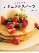 はじめての ナチュラルスイーツ(講談社のお料理BOOK)