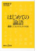 はじめての論語 素読して活かす孔子の知恵(講談社+α新書)