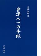 会津八一の手紙