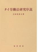 タイ労働法研究序説(立命館大学法学部叢書)