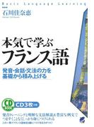 本気で学ぶフランス語(CDなしバージョン)