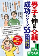男の子を伸ばす父親の成功パターン55 : パパの関わり方で子どもは変わる!(コツがわかる本)