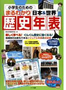 小学生のためのまるわかり日本&世界歴史年表(まなぶっく)