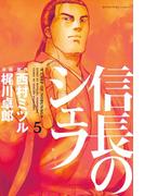 信長のシェフ5(芳文社コミックス)