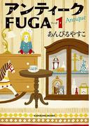 【期間限定価格】アンティークFUGA 1(角川文庫)