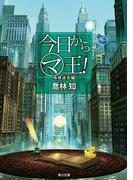 今日から(マ)王! 地球過去編 【電子特別版】(角川文庫)