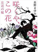 咲くや、この花 左近の桜(角川文庫)