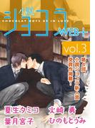 小説ショコラweb+ vol.3(小説ショコラweb+)