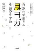 自然体で生きる 月ヨガ生活のすすめ(中経出版)