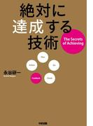 絶対に達成する技術(中経出版)