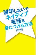 留学しないでネイティブ英語を身につける方法(中経出版)