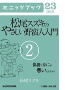 松尾スズキのやさしい野蛮人入門(2) 偽善でなにが悪いんですか?(カドカワ・ミニッツブック)