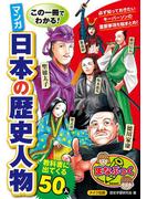 この一冊でわかる!マンガ日本の歴史人物教科書に出てくる50人(まなぶっく)