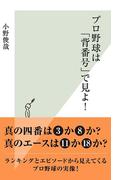 プロ野球は「背番号」で見よ!(光文社新書)
