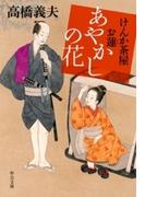 けんか茶屋お蓮 - あやかしの花(中公文庫)