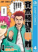 斉木楠雄のΨ難 4(ジャンプコミックスDIGITAL)