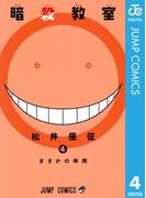 暗殺教室 4(ジャンプコミックスDIGITAL)