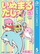 いぬまるだしっ 5(ジャンプコミックスDIGITAL)
