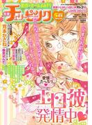 恋愛チェリーピンク2013年5月号(恋愛LoveMAX)