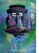 獣の数字 3(ハヤカワSF・ミステリebookセレクション)