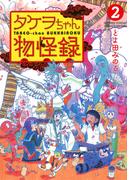 タケヲちゃん物怪録 2(ゲッサン少年サンデーコミックス)