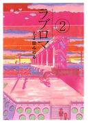 ラブロマ 新装版 2(ゲッサン少年サンデーコミックス)