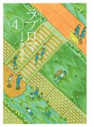 ラブロマ 新装版 4(ゲッサン少年サンデーコミックス)