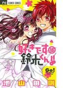 好きです鈴木くん!! 18(フラワーコミックス)