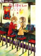 花にけだもの 8(フラワーコミックス)
