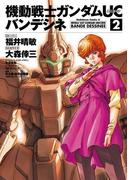 機動戦士ガンダムUC バンデシネ(2)(角川コミックス・エース)