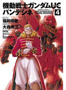 機動戦士ガンダムUC バンデシネ(4)(角川コミックス・エース)