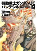 機動戦士ガンダムUC バンデシネ(7)(角川コミックス・エース)