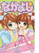 なかよし0号Vol.2(なかよし)