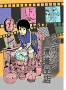 ツキカゲ骨董品店(1)(全力コミック)