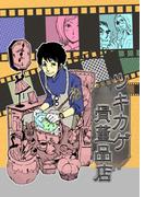 ツキカゲ骨董品店(2)(全力コミック)