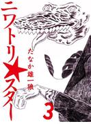 ニワトリ★スター (3)(文力スペシャル)