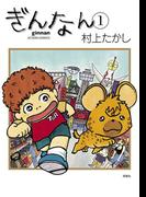 ぎんなん 1(アクションコミックス)