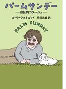パームサンデー―自伝的コラージュ―(ハヤカワSF・ミステリebookセレクション)