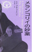 メランコリイの妙薬(ハヤカワSF・ミステリebookセレクション)