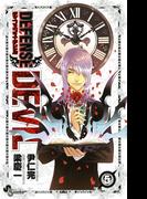 DEFENSE DEVIL 5(少年サンデーコミックス)