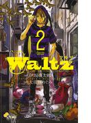 Waltz 2(ゲッサン少年サンデーコミックス)