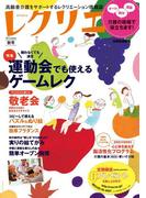 レクリエ 2013年秋号(レクリエ)