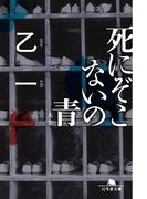 死にぞこないの青(幻冬舎文庫)